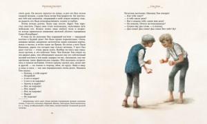 фото страниц Миры Роберта Ингпена (суперкомплект из 3 книг) #17