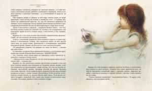 фото страниц Миры Роберта Ингпена (суперкомплект из 3 книг) #2