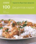 Книга 100 рецептов карри