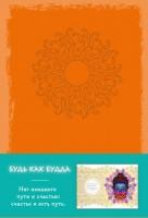 Книга Блокнот. Будь как Будда