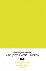 Книга Блокнот. Рецепты успешного (неоновый желтый)