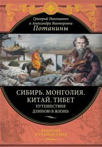 Книга Сибирь. Монголия. Китай. Тибет. Путешествия длиною в жизнь