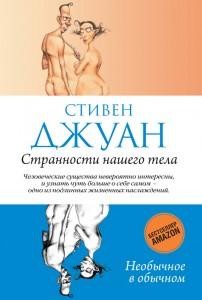 Книга Странности нашего тела