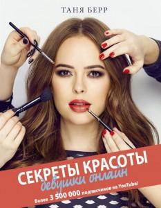 Книга Секреты красоты девушки онлайн