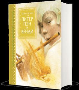 Книга Питер Пэн и Венди