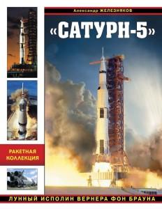 Книга Сатурн-5. Лунный исполин Вернера Фон Брауна