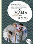 Книга Мама на нуле