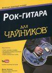 Книга Рок-гитара для чайников (+аудиокурс)