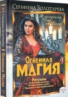 Книга Огненная магия. Я получила дар от Бога!