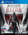 игра Assassin's Creed Rogue Remastered PS4 - Assassin's Creed: Изгой. Обновленная версия - Русская версия