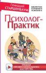 Книга Психолог-практик. Тренинг профессионального мастерства