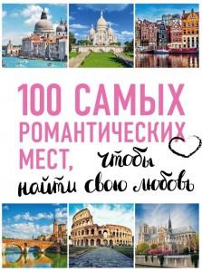 Книга 100 самых романтических мест мира, чтобы найти свою любовь