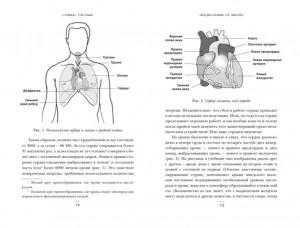 фото страниц Хрупкие жизни. Истории кардиохирурга о профессии, где нет места сомнениям и страху #6