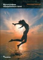 Книга Фотография обнаженного тела