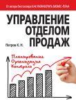 Книга Управление отделом продаж