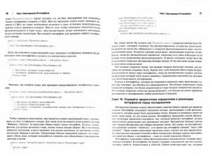 фото страниц Наиболее эффективное программирование на C#. 50 способов улучшения кода, 2-е издание #2