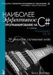 Книга Наиболее эффективное программирование на C#. 50 способов улучшения кода, 2-е издание