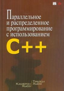 Книга Параллельное и распределенное программирование с использованием C++