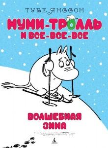 Книга Волшебная зима