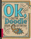 Книга Дудлбук 'DoodleBook. Ok, Doodle. Дудлы, скетчи, зентаглы'