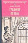 Книга Графиня Козель
