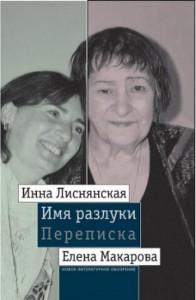 Книга Имя разлуки. Переписка Инны Лиснянской и Елены Макаровой