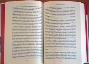 фото страниц Историческая неизбежность? Ключевые события Русской революции #4