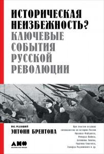 Книга Историческая неизбежность? Ключевые события Русской революции
