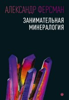 Книга Занимательная минералогия