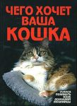 Книга Чего хочет ваша кошка