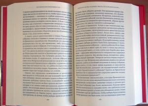 фото страниц Историческая неизбежность? Ключевые события Русской революции #5
