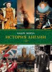 Книга История Англии