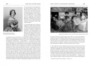 фото страниц История Англии #3