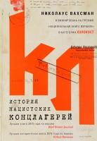 Книга История нацистских концлагерей