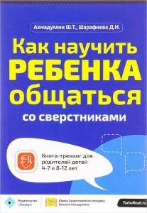 Книга Как научить ребенка общаться со сверстниками