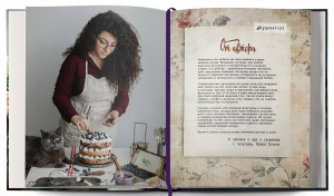 фото страниц Будешь торт? #5