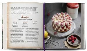 фото страниц Будешь торт? #7