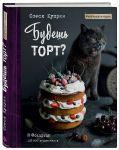 фото страниц Будешь торт? #3