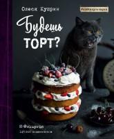 Книга Будешь торт?