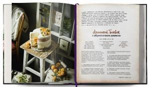 фото страниц Будешь торт? #6