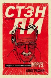 Книга Стэн Ли. Создатель великой вселенной Marvel. Биография
