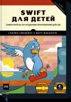 Книга Swift для детей. Самоучитель по созданию приложений для iOS