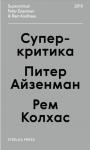 Книга Суперкритика