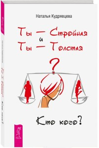 Книга Ты - Стройная и Ты - Толстая. Кто кого?