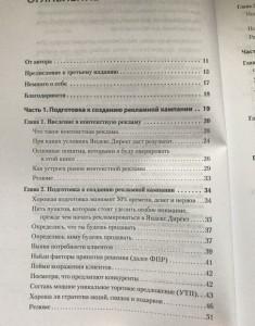 фото страниц Яндекс.Директ. Как получать прибыль, а не играть в лотерею (3-е издание) #3