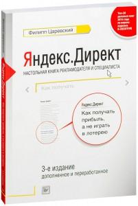 фото страниц Яндекс.Директ. Как получать прибыль, а не играть в лотерею (3-е издание) #2