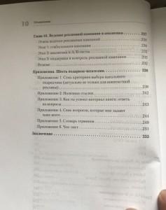 фото страниц Яндекс.Директ. Как получать прибыль, а не играть в лотерею (3-е издание) #7