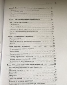 фото страниц Яндекс.Директ. Как получать прибыль, а не играть в лотерею (3-е издание) #4