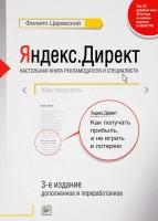 Книга Яндекс.Директ. Как получать прибыль, а не играть в лотерею (3-е издание)