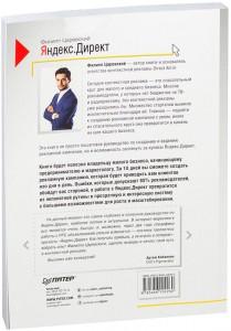 фото страниц Яндекс.Директ. Как получать прибыль, а не играть в лотерею (3-е издание) #8